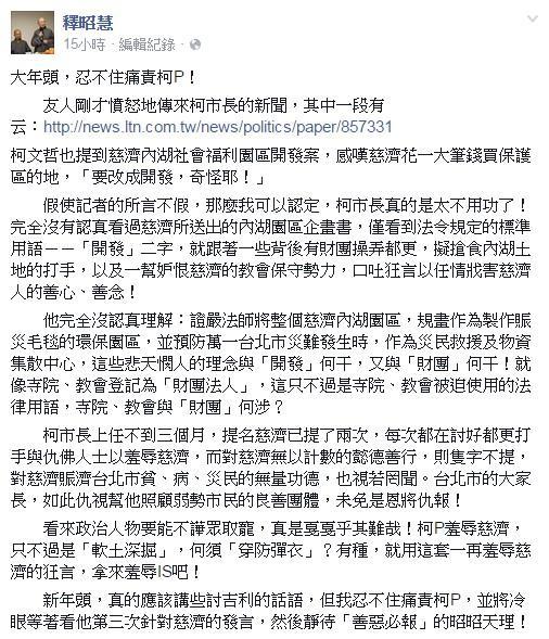 釋昭慧臉書/臉書