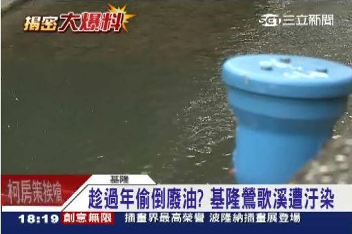 趁過年偷倒廢油? 基隆鶯歌溪遭汙染