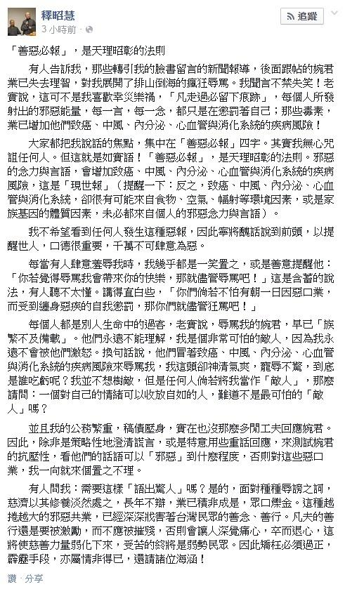 釋昭慧回應網友 臉書https://www.facebook.com/chaohwei/posts/10152877775828409?pnref=story