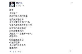 圖/蔡正元臉書