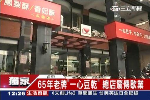 獨/一心豆干總店歇業 擬轉戰藝術界