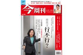 今週刊949期