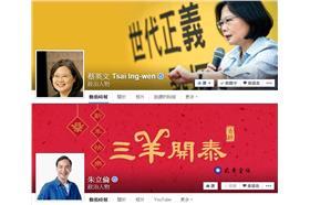 蔡英文、朱立倫臉書