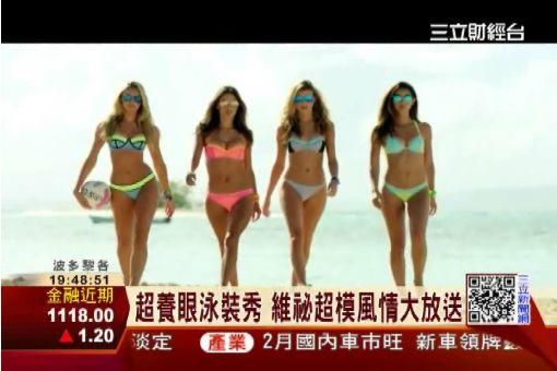 維秘首辦泳裝秀 超模火辣大解放