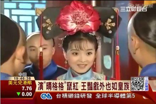 """""""晴格格""""王豔 北京上億豪宅如宮殿"""