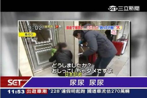 陸客尿日本g1200