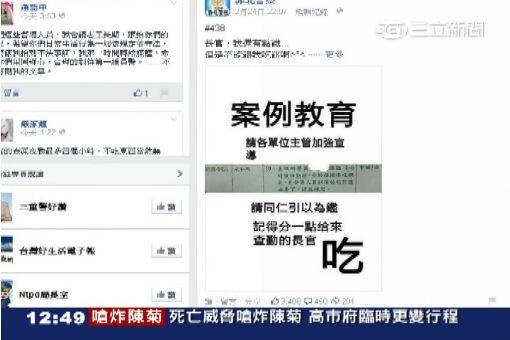 """警值班台吃餅 記申誡""""婉君""""抱不平"""