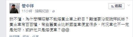 管中祥_臉書