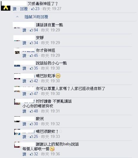 柯震東臉書
