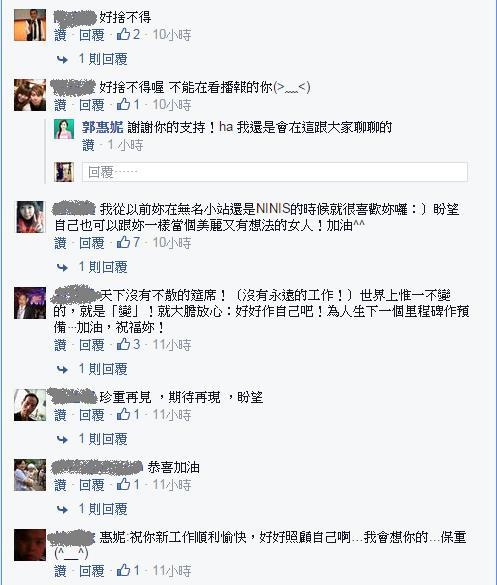 郭惠妮告別主播台 網友留言(圖/郭惠妮臉書)