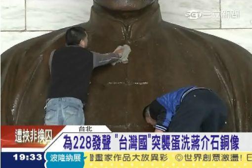 228前夕! 蔣介石銅像遭蛋襲、墨洗│三立新聞台