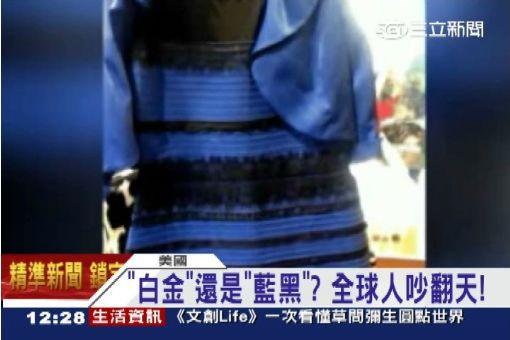 一件衣服什麼顏色?全球吵翻天