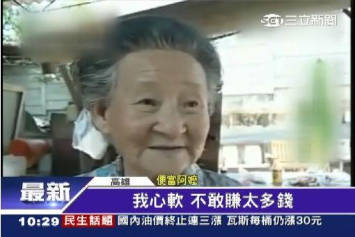 """""""窮人天使""""便當阿嬤走了!享壽96歲"""