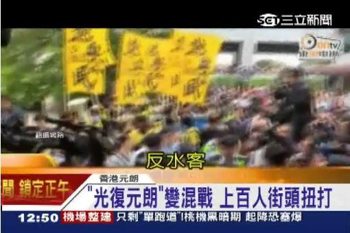"""港反陸""""水貨客""""! 爆衝突33人被補"""