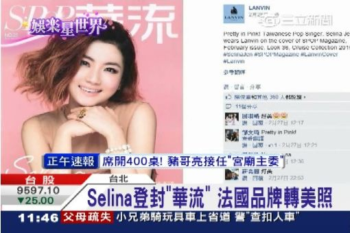 """Selina登封""""華流"""" 法國品牌轉美照"""