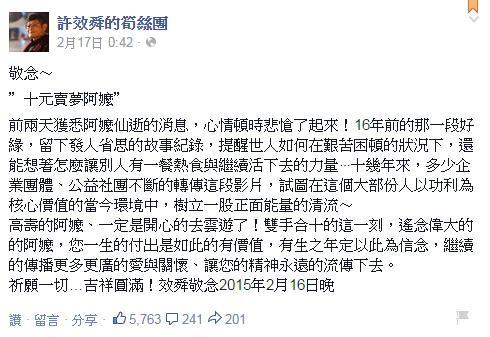 圖/翻攝自許效舜臉書