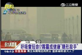 霧霾毒全球1600