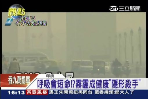 毒霧霾再惡化! 中日韓印度皆淪陷