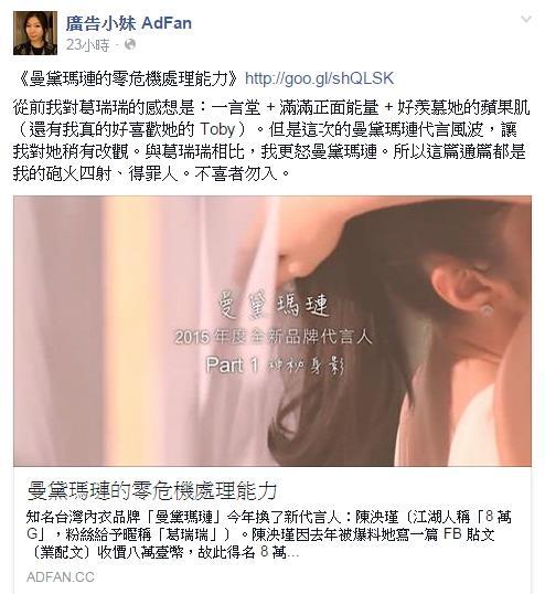 部落客看陳泱瑾內衣代言風波截圖 (圖/廣告小妹adfan臉書)
