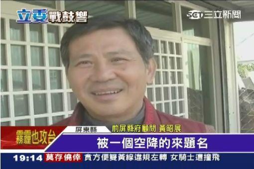 屏立委綠營再分裂?莊瑞雄PK黃昭展|三立新聞台