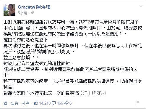 陳泱瑾(臉書)