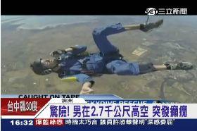 跳傘竟癲癇1700
