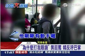 公車暴力女1800