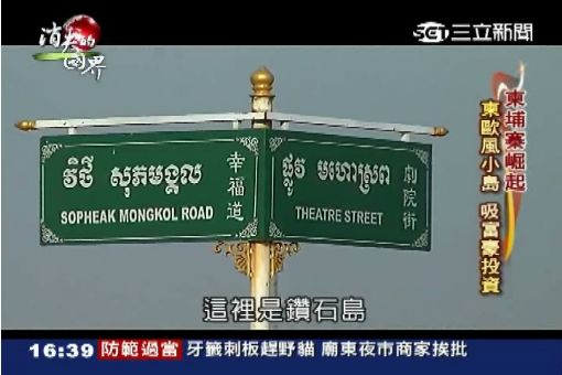 """柬埔寨""""鑽石島"""" 已成華人""""國中國"""""""