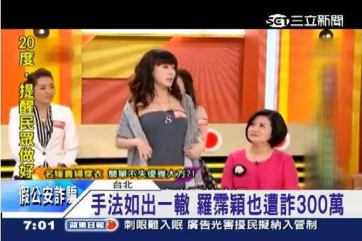 俞小凡遭假公安詐騙 4000萬泡湯