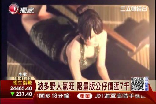 """AV經濟學好夯 """"暗黑林志玲""""出公仔"""