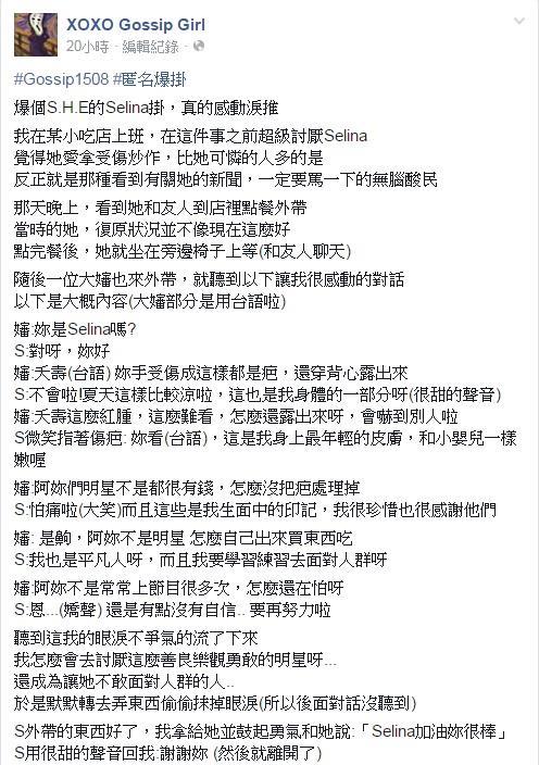圖/翻攝自XOXO Gossip Girl臉書