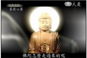 佛陀/大愛電視網頁畫面