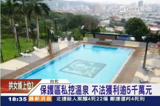 高級會館偷挖溫泉 爆官員包庇