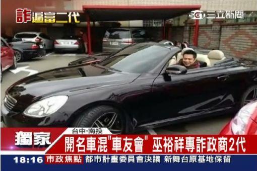 """開名車混""""車友會"""" 巫裕祥專詐政商2代"""