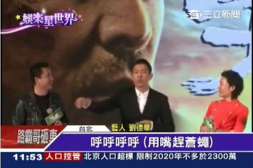 劉德華帥氣宣傳 回憶被打臉紅腫