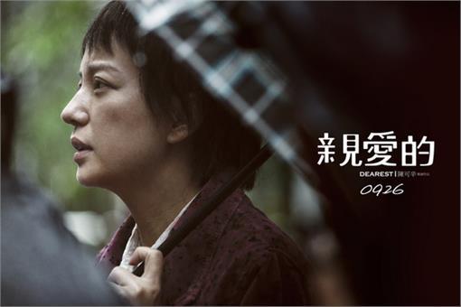 趙薇最新作品親愛的 劇照(翻攝自親愛的官方微博)