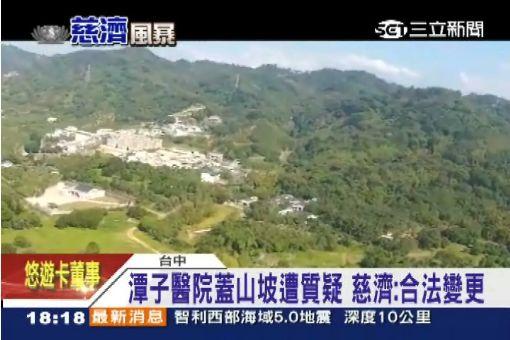 潭子醫院蓋山坡遭質疑 慈濟:合法變更