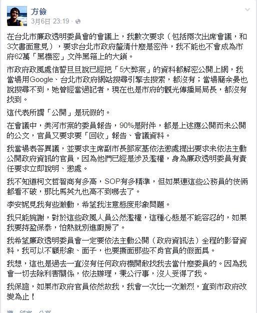 廉政委員方儉/臉書