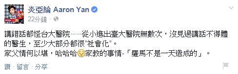 炎亞綸 柯P FB