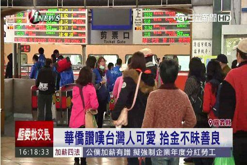 1萬5千美金失復得 華僑:台灣善良