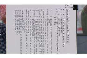 宗教法,惟覺,中台禪寺, 新台灣加油
