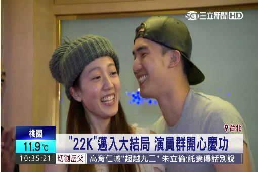 """22K""邁入大結局 演員群開心慶功"