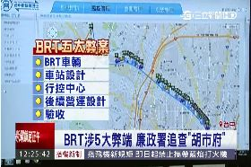 BRT送廉政1200