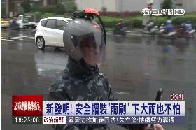 雨刷安全帽1800