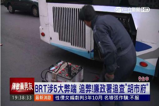"""BRT涉5大弊端 追弊!廉政署追查""""胡市府"""""""