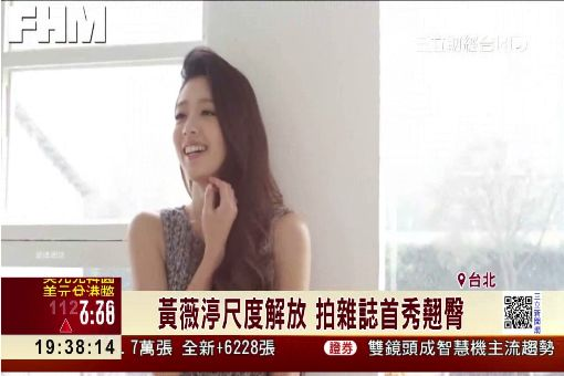 黃薇渟尺度解放 拍雜誌首秀翹臀
