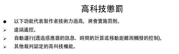 廢柴機器人大戰規則(圖/翻攝自Maker Faire Taipei官網)