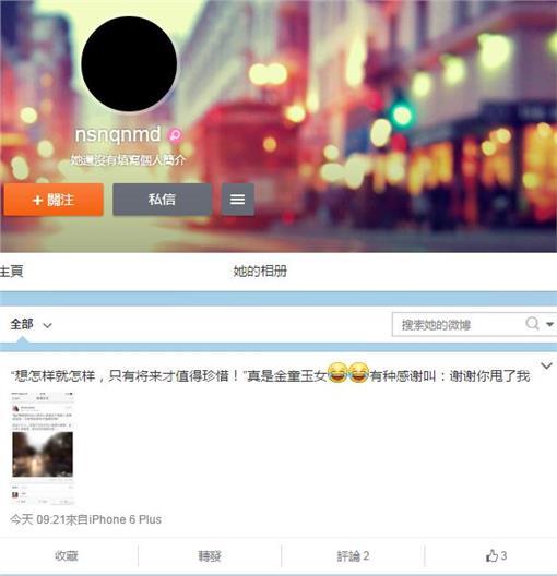 擷取nsnqnmd微博-http://www.weibo.com/u/3180675517#feedtop