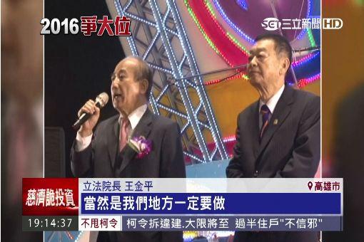 陳菊為管線槓中央 王金平稱讚「有膽識」