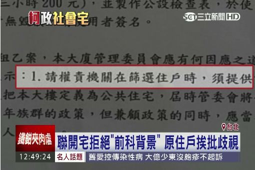 聯開宅拒絕「前科背景」 原住戶挨批歧視|三立新聞台